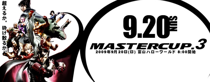 『MASTERCUP.3 第3回マスター富山杯』開催決定!