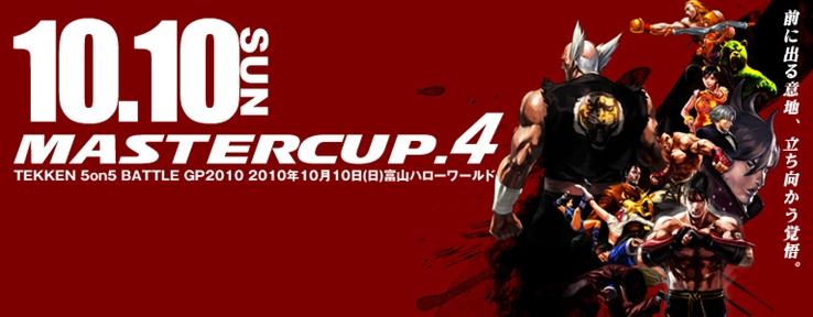 10.10『MSTERCUP.4』(富山ハローワールド)が開催決定!!