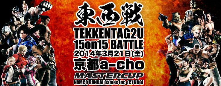 3・21(金)『第5回マタドール杯 前夜祭 鉄拳TAG2U 東西戦15on15』が正式発表!