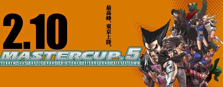 2013年2月10日『MASTERCUP.5』開催決定!