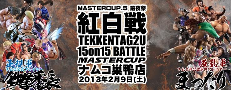MASTERCUP.5前夜祭『MASTERCUP紅白戦 正規軍vs.反乱軍 15on15』開催決定!!