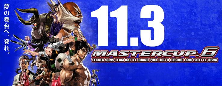 2013年11月3日『MASTERCUP.6』開催決定!
