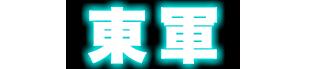 チーム東軍