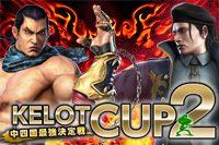 ケロットCUP2topics